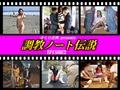 【さくら企画DL】調教ノート伝説02